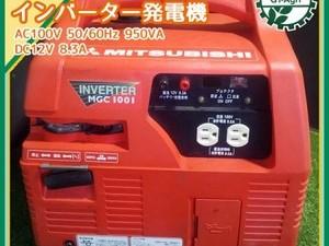 B6g21996 三菱 MGC1001 ポータブル発電機 インバーター 【50/60Hz 100V 950va】【整備品/動画あり】 MITSUBIS