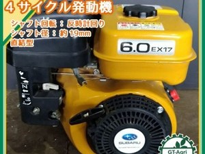 A15g211124 スバル EX17 ガソリンエンジン OHC 最大6馬力 発動機【整備品】 SUBARU*