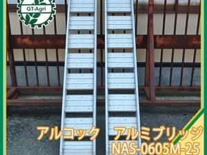 Ag211218 アルコック NAS-0605M-25 アルミブリッジ 2本組 ■全長1800mm■耐荷重 500kg/組■ アルミラダー ブリッジ