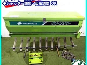 B5g201489 アグリテクノ矢崎 TCS-120 グリーンソワー ■肥料散布機■石灰散布■施肥機■トラクター用アタッチメント*