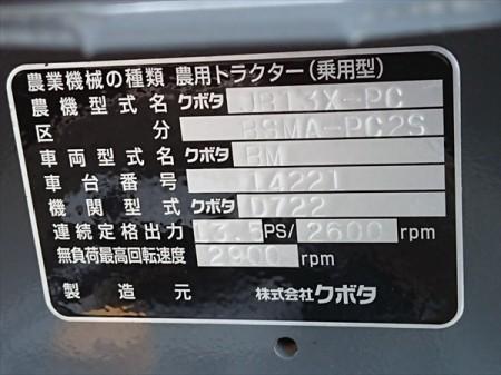 B3g19440 【未使用品】KUBOTA クボタ トラクター JB13X-PC ■4WD/パワクロ/パワステ/倍速ターン■【整備品/動画あり】■直接
