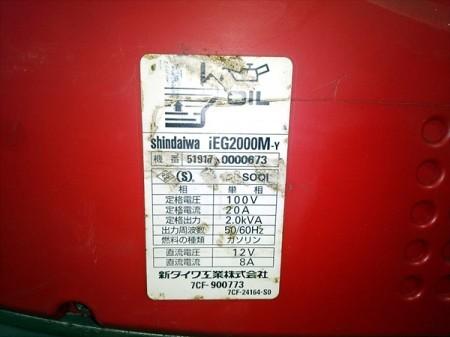 B3g19447 SHINDAIWA 新ダイワ IEG2000M-Y インバーター発電機 【50/60Hz 100V 2Kva】【整備品/動画あり】