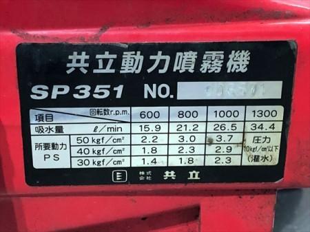 B6g19462 KIORITZ 共立 SP351 セット動噴 45kg/cm2 4馬力 消毒 スプレー■アルミフレーム■【整備品】