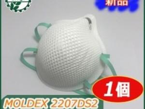 ●s13a1716 モルデックス 農薬用マスク 2207DS2 ■1個■【新品】MOLDEX ケミカル剤 部品 パーツ 薬剤散布
