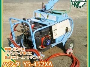 B6g211225 初田工業 YS-452XA ラジコン動噴 6馬力 消毒 スプレー【整備品】セット動噴 自動整列*