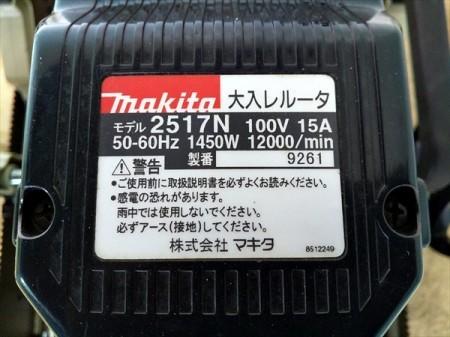 A22g19491 MAKITA マキタ モデル:2517N 大入レルータ 【50/60Hz 100V】【通電確認済み】切削 ホゾ 電動ノミ
