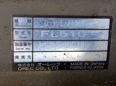 B6g19505 OREC オーレック FL510 自走式草刈機 フレックスモア 草刈り 5.5馬力【整備済み/動画あり】芝・雑草刈機