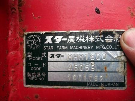 Dg19530 STAR スター農機 MHM1600 ヘーメーカー ■ユニバーサルジョイント付き■ 牧草反転 集草機 トラクター用アタッチメント