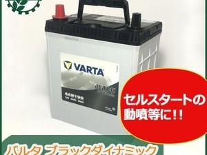 ●a1719 バルタ 44B19R ブラックダイナミック バッテリー ■メーカー3年補償付き■送料無料■ VARTA クラリオス 【新品】