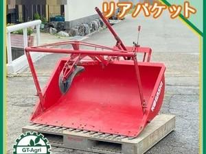 Dg211253 コバシ KMB120L リアバケット 整地キャリア トラクター用アタッチメント 小橋工業 KOBASHI*