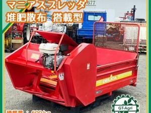 Dg211386 デリカ DM-620B マニアスプレッダー 搭載型 堆肥散布 ■スタンド欠品■直接引取限定■【動画あり】 トラックや運搬車の荷台に*