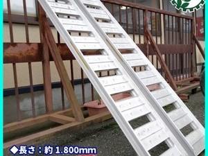 【販売済み】Ag201652 昭和 アルミブリッジ SBA 2本組 ■全長1800mm■耐荷重 0.5t/組■