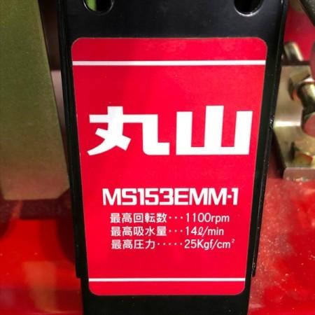 B6g211486 丸山製作所 MS153EMM-1 セット動噴 ■25kgf/cm2■吸余水ホース付き■ 2.2馬力 消毒 スプレー【整備品】*