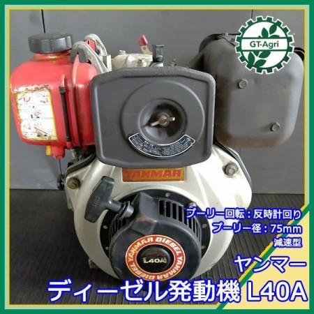 A16g211519 ヤンマー L40A ディーゼルエンジン 最大4.2馬力 発動機【整備品】 YANMAR リコイル式*