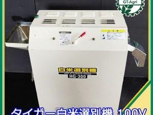 B2g211540 タイガーカワシマ HG-300 白米選別機 【100V】【通電確認済み】 選別機*