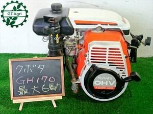 A15g19613 KUBOTA クボタ GH170 ガソリンエンジン 最大6馬力 発動機【整備品/動画あり】