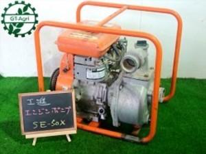 A16g19649 KOSHIN 工進 SE-50X エンジンポンプ 口径:50mm 3.5馬力【整備品/水揚確認済み】