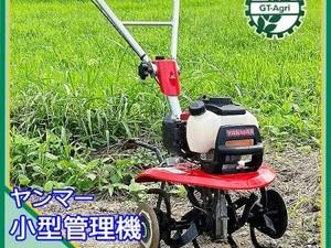 Ag211588 【美品】 ヤンマー QT17 ミニ耕うん機 小型管理機 最大1.6馬力 4サイクル 【整備品】 YANMAR*