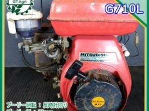 A15g211651 三菱 G710L ガソリンエンジン 最大7馬力 発動機【整備品】 MITSUBISHI*