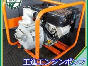 B6g211648 工進 SEM-40 エンジンポンプ 口径:40mm 4.2馬力【整備品】 KOSHIN*