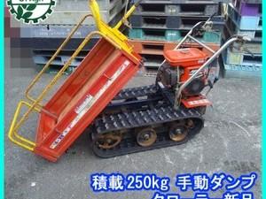 B3g201685 タナカ C-25 クローラー式運搬車 最大250kg ■クローラー新品■ 4.2馬力 手動ダンプ 【整備品/動画あり】*