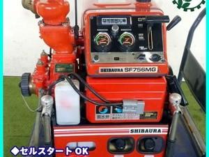 【販売済み】B6g201747 シバウラ SF756MG 消防ポンプ 2サイクル ■セルスタート■ 【整備済み】*
