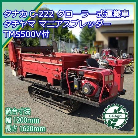 Dg211686 タナカ C-222 クローラー運搬車 ■マニアスプレッダー搭載(タチヤマ TMS500V)■ 【整備品/動画あり】【直接引き取り限定