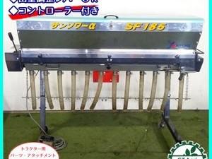 【販売済み】B5g201973 ジョーニシ SF185 サンソワーα ■肥料散布機■施肥機■石灰散布■《コントローラー付き》