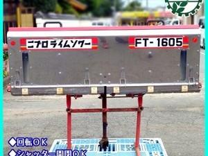 【販売済み】Dg201984 ニプロ FT-1605 ライムソワー ■ユニバーサルジョイント・トップリンク付き■ 肥料散布機
