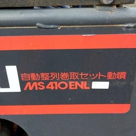 B6g201985 丸山 MS410ENL セット動噴 自動整列巻取 50kgf/cm2 ■吸水/余水ホース付き■【整備品/加圧確認済み】MARUYA