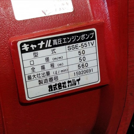 B6g202001 【美品】 カルイ SSE-551V キャナル高圧エンジンポンプ 口径:50mm 6.3馬力【整備品】*
