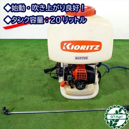 A12g19955 KIORITZ 共立 SHP706 背負式動力噴霧機 2サイクル ■消毒 スプレー■噴霧器 【整備品】*