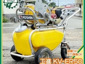 B6g212036 工進 KV-ER50 ガーデンスプレーヤー 霧女神 タンク付き 移動式 噴霧器 0.75馬力 消毒 スプレー 4サイクル【整備品】