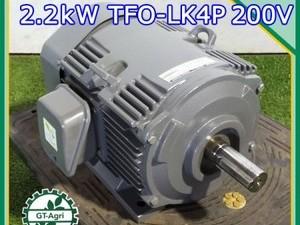A16g212048 日立 TFO-LK 4P 2.2kw インダクションモーター 【50/60Hz 3相200V】【通電確認済み】 HITACHI