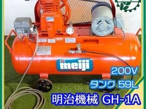 B2g212129 明治機械 GH-1A エアコンプレッサー ■200V 50/60Hz 750W■ 【動作チェック済み】meiji*