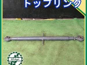 A5g212214 トップリンク 585mm~810mm 農機具部品 トラクター用パーツ