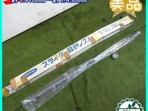 A12g202053 【未使用品】永田製作所 SG-400型 スライダー畦畔ノズル  噴霧ノズル パーツ*
