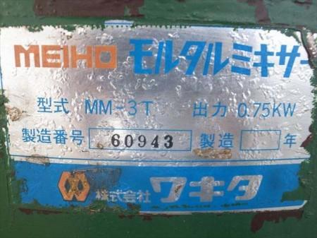 B5e3231 MEIHO メイホー MM-3T コンクリートミキサー/モルタルミキサー 100V電源