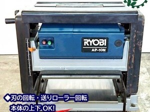 A20g191042 RYOBI リョービ AP-10N 自動かんな盤【50/60Hz 100V】【通電確認済み】電気カンナ*