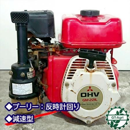 A13g191064 MITSUBISHI 三菱 GM221L ガソリンエンジン 最大7馬力 発動機【整備品】*