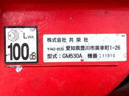 B6h5308 共栄社 バロネス GM530A 歩行型芝刈機 FC180V-BC50 エンジン搭載【整備済み/動画有】