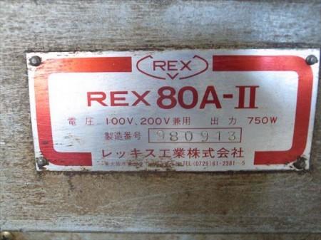e3224 REX レッキス 80A-Ⅱ ねじ切り機 旋盤 200V・100V兼用 交換用ヘッド2個付