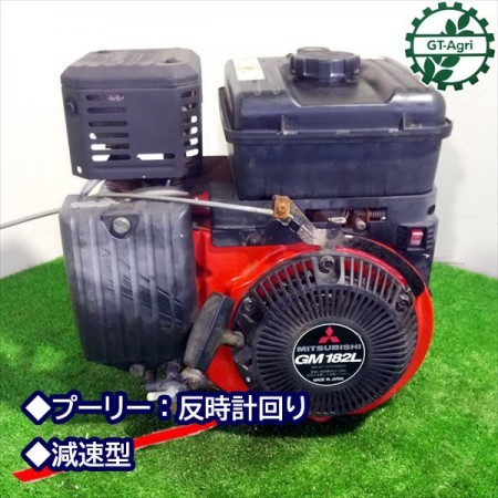 A14g191109 MITSUBISHI 三菱 GM182L ガソリンエンジン 最大6馬力 発動機【整備品】*