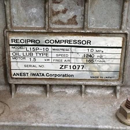 B4g191114 アネスト岩田 TLP15-10 レシプロコンプレッサー ■200V 60Hz 1.5kW■ 【動作チェック済み】エアコンプレッサー