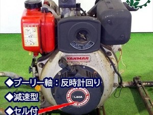 B6g191200 YANMAR ヤンマー L60A ディーゼルエンジン  ■セル付き■ 最大6馬力 発動機【整備品/動画あり】*