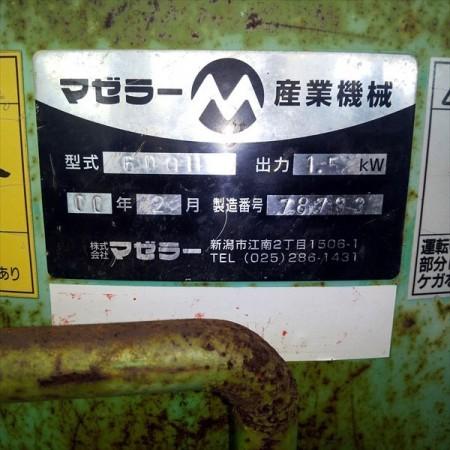 B4g191217 マゼラー 60GH コンクリートミキサー モルタルミキサー 電動撹拌機【50/60Hz 200V】【通電確認済み】*