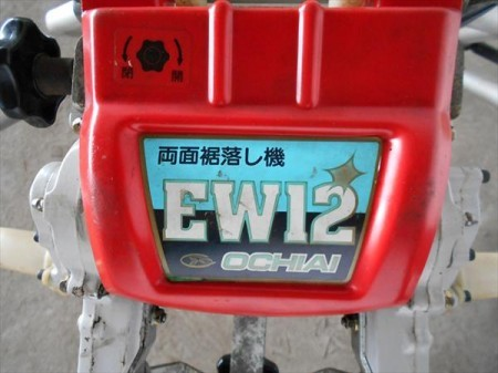 B4h2688 OCHIAI 落合 EW12 両面裾落し機 動画有 茶園 管理機 2サイクル