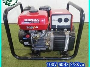 B3g202420 ホンダ EZ2300 発電機 【60Hz 100V 2.3Kva】【整備品】 HONDA*