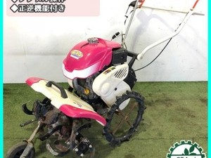 Ag202565 三菱 MFR30 ポプリ 管理機 最大3馬力 ■フロントロータリー・一軸正逆■ 【整備品】 MITSUBISHI 耕運機*