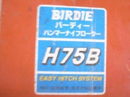 Ae3024 OREC オーレック BC70 ハンマーナイフ 動画有 ハンマーナイフローターH75B バーディーローター R60付
